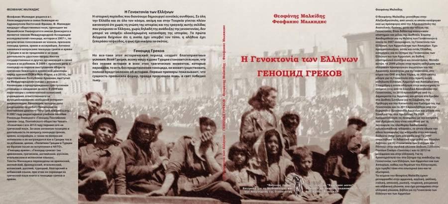 Αποτέλεσμα εικόνας για Μαλκίδης γενοκτονία